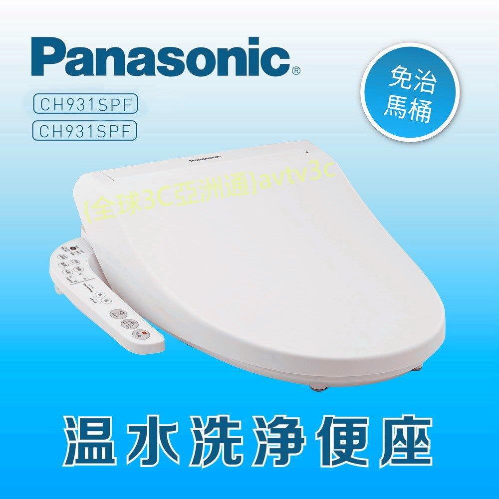 《現貨》~日本原裝Panasonic國際牌ch931spf不鏽鋼噴嘴溫水溫座免治馬桶