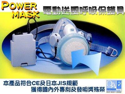 【米勒線上購物】防毒面具 經濟電池型 電池式電動送風防護面具 附濾罐*3 濾棉一包 免運費
