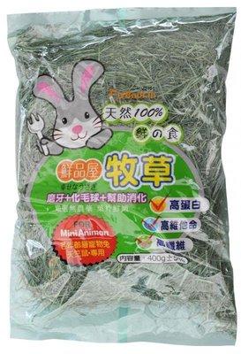 鮮品屋 牧草 苜蓿草 提摩西草 燕麥草   超取限3包