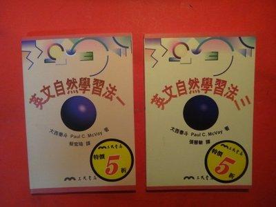 【愛悅二手書坊 18-34】英文自然學習法  1加3合賣  大西泰斗等合著 三民出版