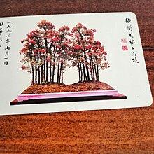 永隆銀行出的1997年7月1號回歸紀念日電話卡