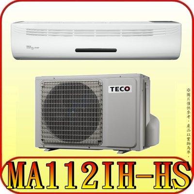 《三禾影》TECO 東元 MS112IE-HS/MA112IH-HS 一對一 頂級變頻冷暖分離式冷氣 R32環保新冷媒