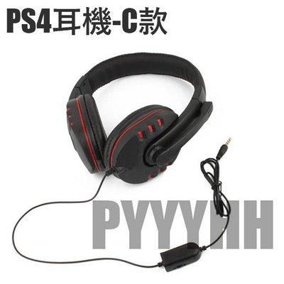 PS4耳機 PS4 豪華大耳機 專用 遊戲耳機 帶麥克風耳機 PS4專用耳機 手把耳機 麥克風