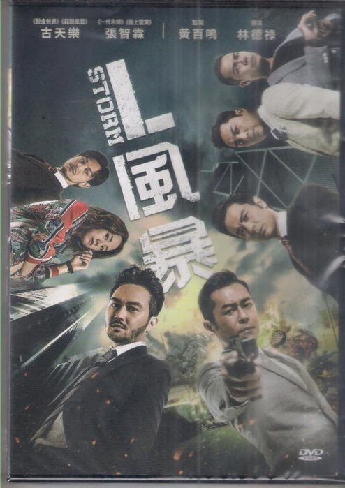 L風暴 - 古天樂 張智霖 鄭嘉穎 主演 - 已拆封市售版DVD(託售)