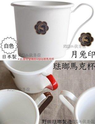 咖啡店愛用 日本製 月兔印 琺瑯 馬克杯 野田琺瑯 經典 咖啡杯 咖啡職人 專業 TSUKI USAGI JIRUSHI
