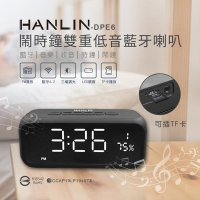 【 結帳另有折扣 】 HANLIN-DPE6 高檔藍牙重低音喇叭鬧鐘 稀土喇叭 電視前置喇叭 收音機 播放器 音樂鬧鐘