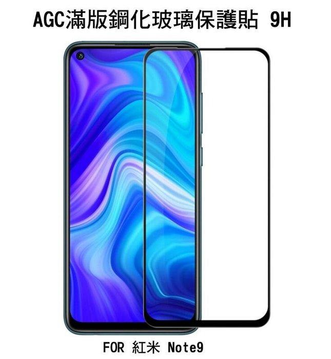 --庫米-- AGC 紅米 Note9 / 紅米 Note9 Pro CP+ 鋼化玻璃保護貼 高清未滿版 2.5D