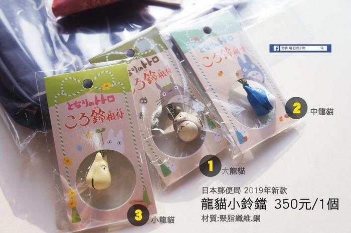 日本郵便局2019年新款 龍貓鈴鐺 350元/個(現貨)