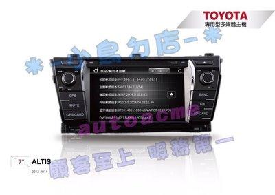 (小鳥的店)豐田 2014-15 ALTIS 11代 JHY音響 觸控主機專用7吋DVD觸控螢幕主機 藍芽 導航 數位