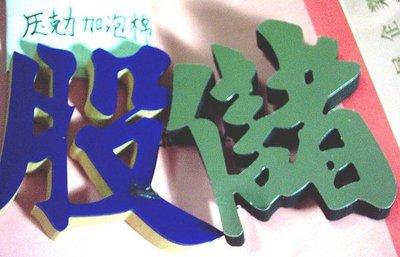 *Butterfly*CNC雕刻*密集板鏤空*屏風窗花*壓克力字*泡棉字*同業代工*H08