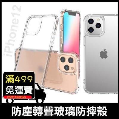 玻璃保護殼 專利 轉聲防塵 iPhone 12 Pro Max/12 Mini 透明殼 玻璃殼 保護套 手機殼 防摔殼