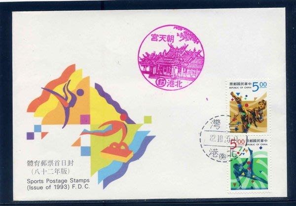 「專326」體育郵票〈82年版〉首日套票封‧北港朝天宮戳‧1封面值起標直