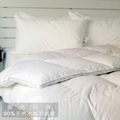《輕量保暖》-麗塔寢飾- 超優質 40支紗純棉表布【5x7單人羽絨被(1.3公斤 立體邊 羽絨:羽毛=90:10)】