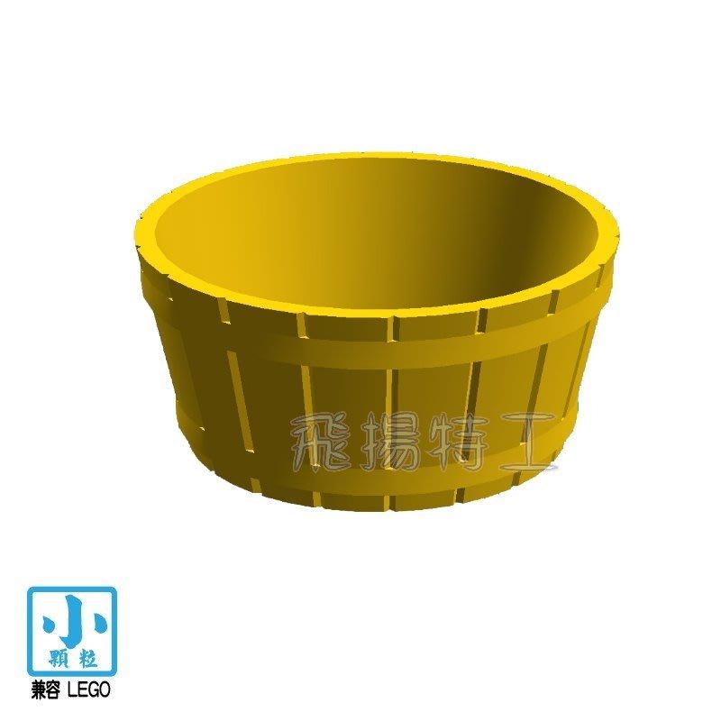 【飛揚特工】小顆粒 積木散件 物品 SRE438 木盆 箱子 圓木盆 澡桶 零件 配件(非LEGO,可與樂高相容)