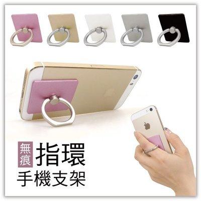 【贈品禮品】B3015 指環手機支架/可360度旋轉/重覆黏貼/無痕掛勾/金屬拉環支架/手機指環/防摔手機架