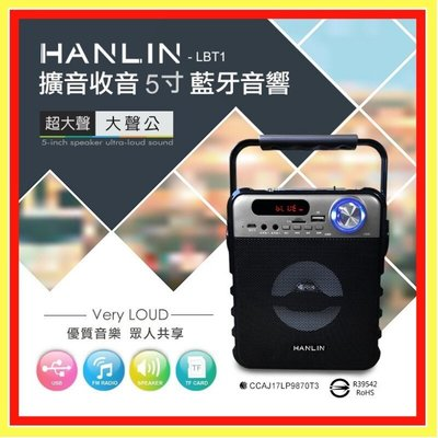 HANLIN-LBT1 擴音收音5寸藍芽音響 大聲公 戶外喇叭 演講廣播 導遊旅行