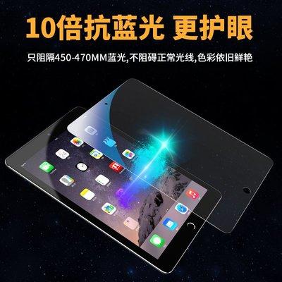 ipad air2鋼化膜2018新款膜ipad pro11抗藍光2017蘋果mini2/4平板pro9.7/12.9英寸