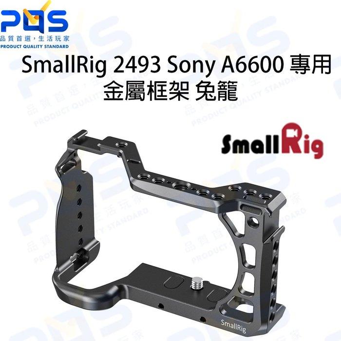 SmallRig 2493 Sony A6600 專用 金屬框架 兔籠 拓展框架 台南PQS