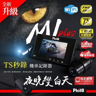 【現貨/免運/贈64G】【philo 飛樂 M1 PLUS 】【TS碼流進化版】Wi-Fi【前後雙鏡頭1080P】防水 機車行車紀錄器
