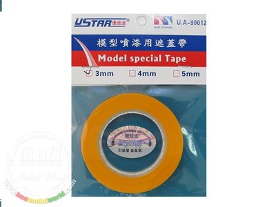U Star 優速達 UA-90012-3mm 遮蓋膠紙 /田宮/Tamiya//GUNZE 郡是/ 模型工具//模型漆/油漆/遮蓋膠紙