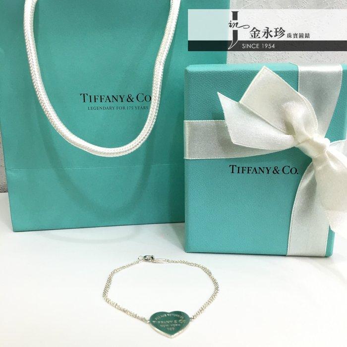 【金永珍珠寶鐘錶】實體店面* Tiffany&Co Tiffany 原廠真品 RTT愛心雙鍊手鍊 超經典 熱賣款*