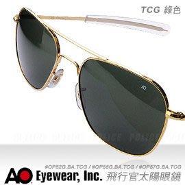 【美國AO】飛官太陽眼鏡  金色鏡框 墨綠色強化玻璃鏡片 57mm OP57G.BA.TCG JPG 京品眼鏡