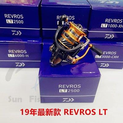 《三富釣具》DAIWA 19 REVROS LT捲線器 1000-XH~3000-XH 另有其它規格 非均一價