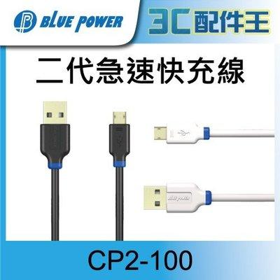 贈收納袋 BLUE POWER 二代急速充電線 100cm 專利雙面正反插 Micro USB規格 快充線 公司貨
