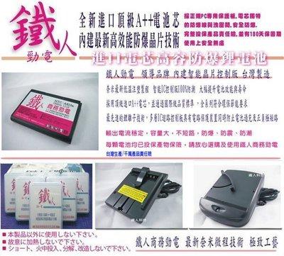 【逢甲區】Fareastone Smart 107 Plus Smart 107 109 MB-1 電池 (副廠)