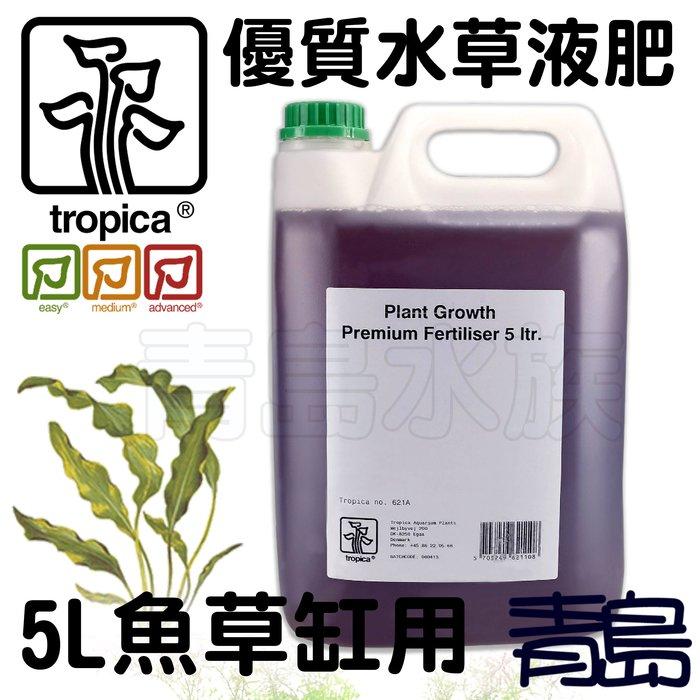 B。。。青島水族。。。P-621A丹麥Tropica水草大師-----優質水草液肥(含鐵及微量元素) 魚草缸適用==5L