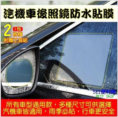 【橢圓9*13公分】多功能奈米科技防水膜 汽車後視鏡防雨膜 機車,汽車後照鏡 皆適用 二片組 防水膜 送工具包
