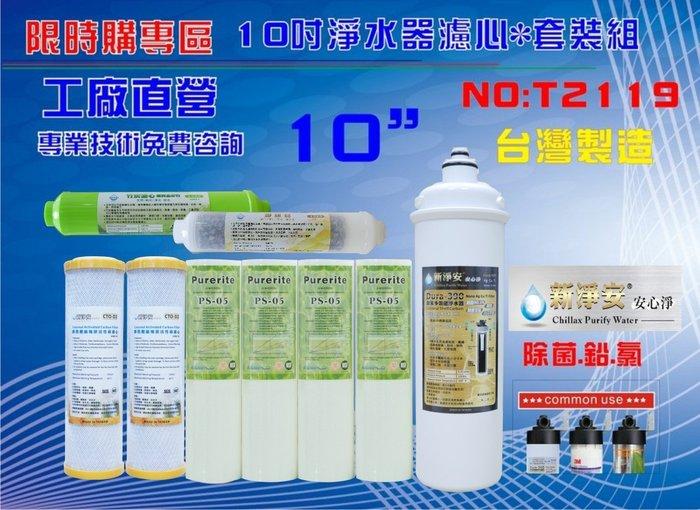 【龍門淨水】Dura-390奈米多效能淨水器年份濾心9支組 高品質 淨水器 過濾器(T2119)