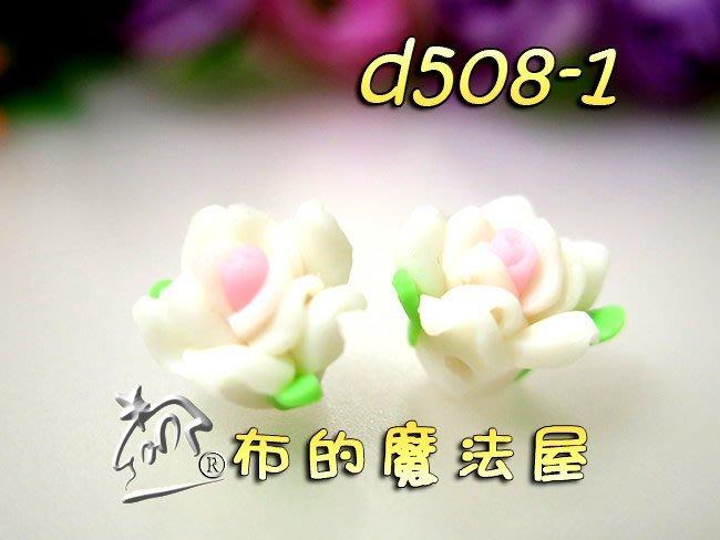 【布的魔法屋】d508-1白色手縫軟陶玫瑰花2入組12mm裝飾釦(買10送1-手工軟陶花,拼布串珠配件,薔薇浮雕樹脂花)
