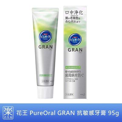 【樂活先知】《代購》日本 Kao 花王 Pure Oral GRAN 抗敏感 牙膏 95g