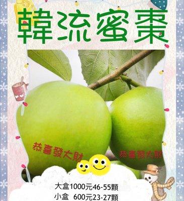 「韓流蜜棗」水果蜜棗禮盒 資深棗農用心的幸福滋味