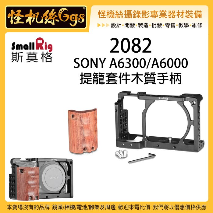 怪機絲 SmallRig 斯莫格 2082 SONY A6500 A6300 A6000 提籠套件木質手柄 提籠 兔籠