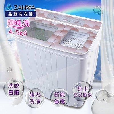【免運費】 ZANWA晶華4.5KG節能雙槽洗滌機/雙槽洗衣機/小洗衣機(ZW-158T)