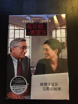 (全新未拆封)高年級實習生 The Intern DVD(得利公司貨)