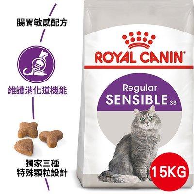 法國 皇家 貓飼料 ROYAL CANIN S33 腸胃敏感貓15公斤