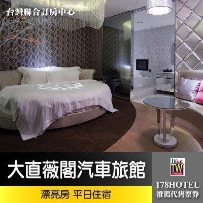 【台灣聯合訂房中心】大直薇閣汽車旅館 ...