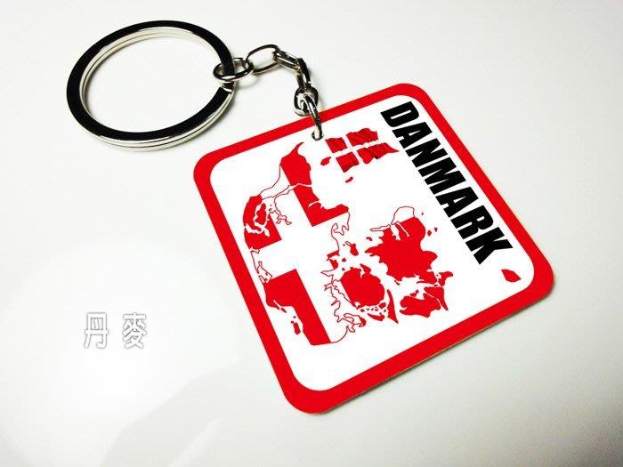 【衝浪小胖】丹麥國旗鑰匙圈/Denmark/世界各國家可選購客製