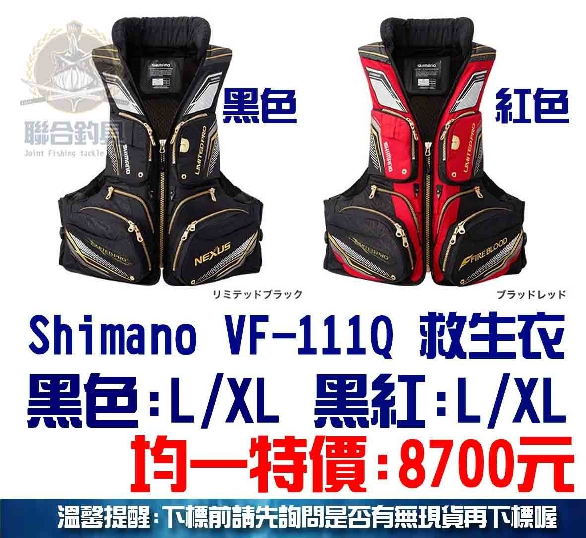 苗栗-竹南 【聯合釣具】Shimano VF-111Q 救生衣