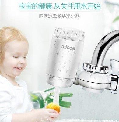 ZIHOPE 凈水器家用廚房水龍頭過濾自來水凈化器濾水凈水機 STZI812