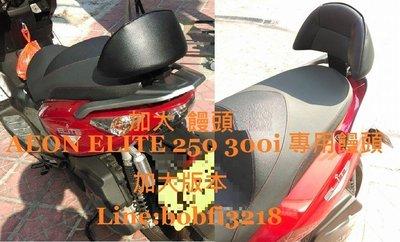 黑鐵支架 加大靠背  Aeon Elite 250 300e 300i 300 後靠背 R 宏佳騰