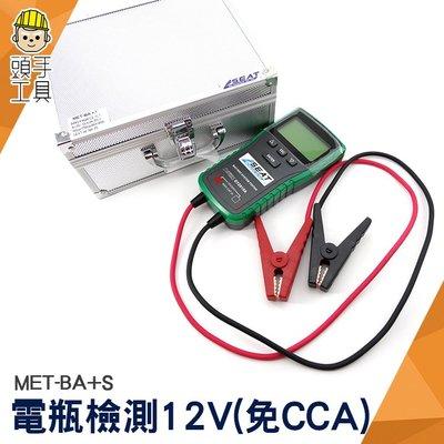 電瓶檢查儀 12V 啟動負荷 充電機效能 健康度 電瓶檢測大師第4代 免CCA演算法 頭手工具