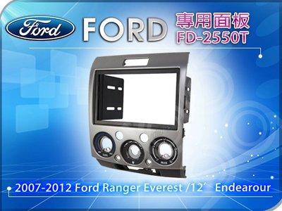 九九汽車音響【FORD】2007-2012 Ford Ranger Everest /12'Endearour