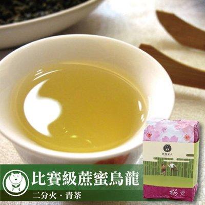 【台灣茶人】【比賽級蔗蜜烏龍】一斤$7...