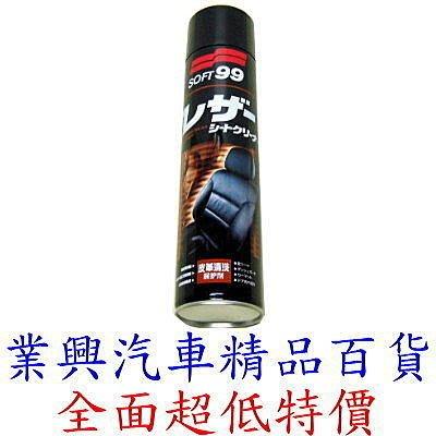 SOFT 99皮革清洗保護劑 (QEU9-005)【業興汽車精品百貨】