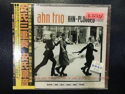 *真音樂*AHN TRIO / ANN-PLUGGED 全新 K22358