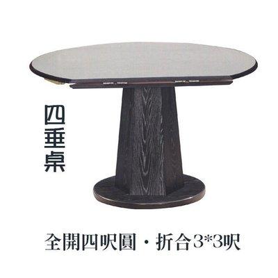 【水晶晶家具/傢俱首選】 CX0909-21 簡易白碎石90-120cm四垂圓桌